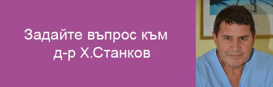 stankov-online-2